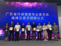 广东环保管家专业委员会成立,将按本