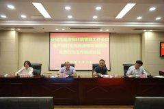 山东省危险废物环境管理工作会议暨严厉打击危险废物环