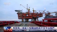 国内首套海上稠油热采锅炉给水系统装备投用