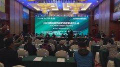 2020国际自然保护地联盟成员大会圆满闭幕