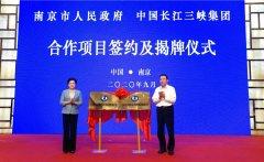 签约揭牌!三峡集团与南京市共促长江