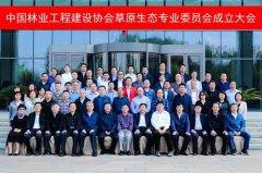 中国林业工程建设协会草原生态专委会成