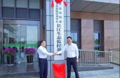 生态环境部卫星环境应用中心长江生态