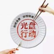"""北京生活垃圾管理条例修改:""""光盘行"""