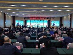 研促会召开中国县域绿色发展(芮城)