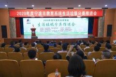 宁波召开2020年度宁波市教育系统生活