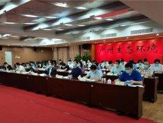 广州市生态环境局组织参加全国生态环境损害赔偿制度改革工作推进视频会议