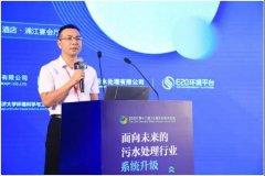 中信环境技术胡家阳:工业园区综合治