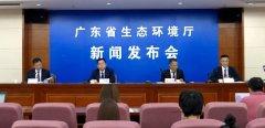 """广东省生态环境厅举行9月例行新闻发布会,通报""""二污普""""情况"""