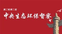 中央生态环保督察第二轮督察天津发现:第一轮交办183