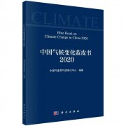 重磅:中国气候变化蓝皮书(2020)核心结论速览