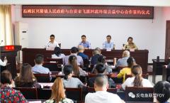探索环保新模式,自贡飞溪公益中心与兴隆镇签署合作协议