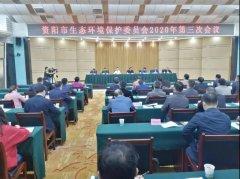 资阳市召开生态环境保护委员会第三次
