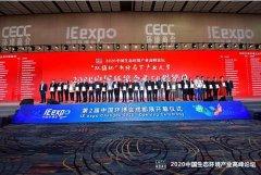 """""""中国环境企业50强""""发布,瀚蓝排名"""