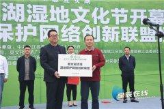 湖南创新湿地保护模式 创建保护网络创