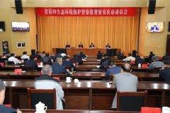 安徽省第四生态环境保护督察组督察安
