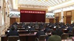 辽宁省召开生态环境保护督察和整改工作领导