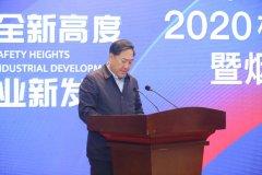 2020中国(烟台)核能安全暨核电产业