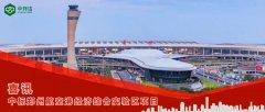 中环洁中标郑州航空港经济综合实验区