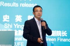 中财大绿金院发布《中国绿色债券市场发展报