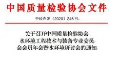 关于召开中国质量检验协会水环境工程技术与装备专业委员会会员年会暨水环境研讨会的通知