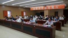 福建省召开全省环评与排污许可监管工作推进