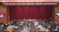 河南省生态环境厅召开精准科学依法开