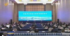 山东省河长制湖长制工作现场推进会议在日照召开