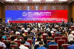 2020中国地理信息产业大会在南宁举行