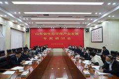山东省生态环境厅召开生态环保产业发