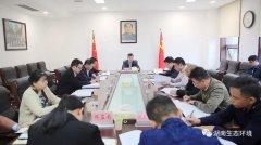 湖南省生态环境厅专题推进固体废物管