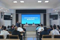 台州市生态环境局温岭分局召开关于划