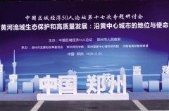 落实黄河战略 共话区域发展 中国区域