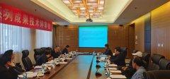 2020年绿色矿山系列成果(47项)技术评审会在北京召开