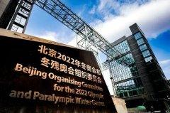 安徽丰原生物成为北京2022年冬奥会和冬残奥会官方生物