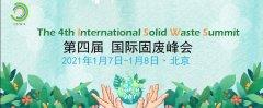 第四届国际固废峰会ISWS (2021.1.7-1.8・北京)再聚北