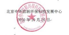 """关于举办第二届""""2020全国危险废物无"""
