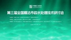 第三届全国膜法市政水处理技术研讨会即将举行
