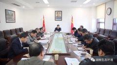 湖南省生态环境厅专题调度长江经济带