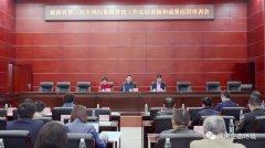 历时三年,湖南省二污普工作喜结硕果