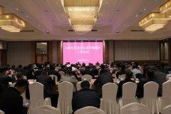 山东省2020年水生态环境保护工作会议