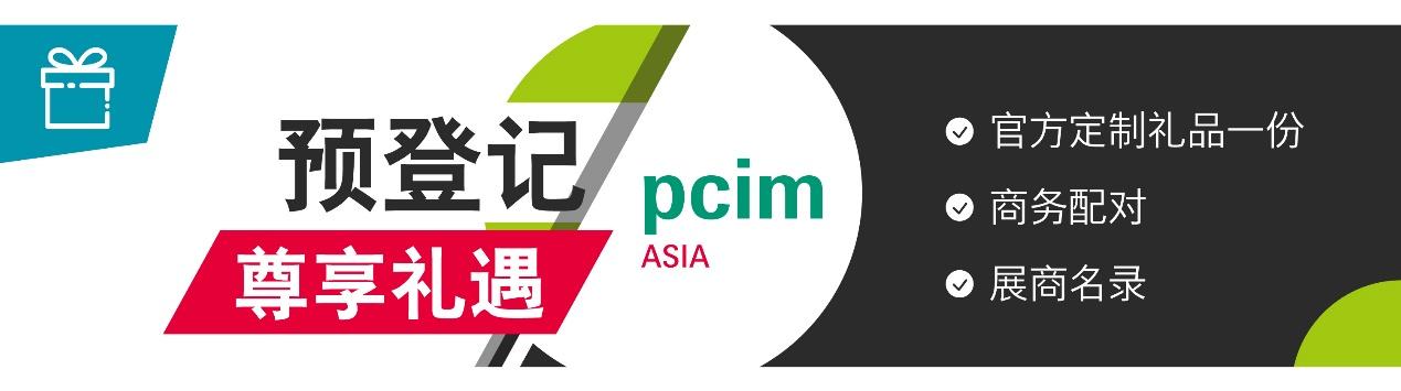 PCIM Asia 2020将于11月16日开幕,带来高质量电力电子