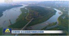 水清岸绿 长江沿线展开美丽生态画卷