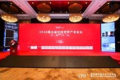 70+大咖齐聚京城!2020第五届中国光伏