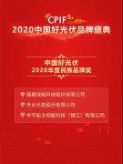 2020年度22项中国好光伏品牌大奖正式