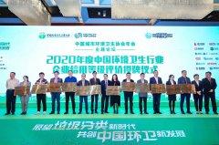 """高能环境荣获""""2020年度中国环境卫生行业AAA级信用企业"""""""
