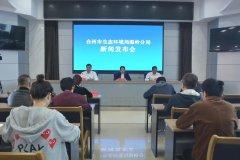 台州市生态环境局温岭分局召开2020年1