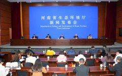 河南省生态环境厅召开生态环境保护工作新闻发布会