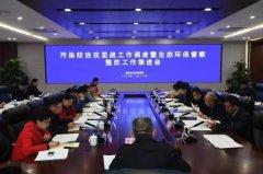 重庆市生态环境局召开污染防治攻坚战