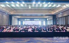 2020东海论坛-首届中国砂石高质量发展峰会召开
